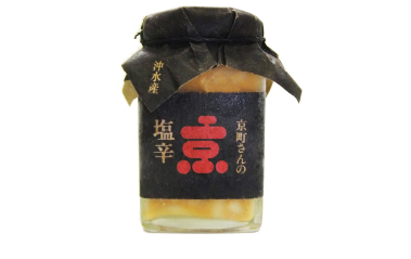 自家製塩辛(京町さんの塩辛)